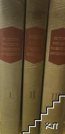 История русской советской литературы 1917-1957. В трех томах. Том 1-3