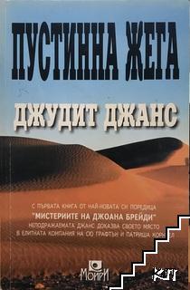Пустинна жега