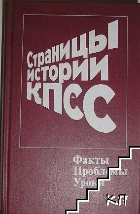 Страницы истории КПСС. Книга 1: Факты. Проблемы. Уроки