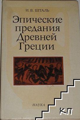 Эпические предания Древней Греции