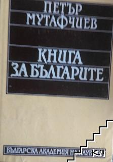 Книга за българите