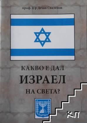 Какво е дал Израел на света?