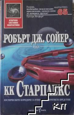 КК Старплекс