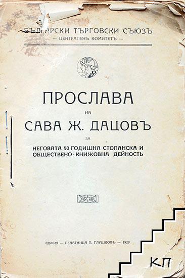 Прослава на Сава Ж. Дацовъ за неговата 50-годишна стопанска и обществено-книжовна дейность