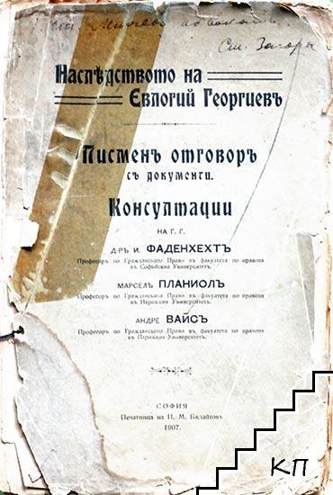Наследството на Евлогий Георгиевъ: Писменъ отговоръ съ документи. Консултации на г. г. д-ръ Й. Фаденхехтъ, Марселъ Планиолъ и Андре Вайсъ