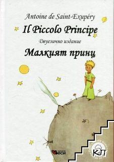 Il Piccolo Principito / Малкият принц