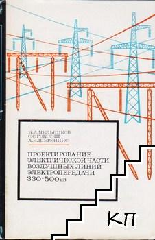 Проектирование электрической части воздушных линий электропередачи 330-500 кВ