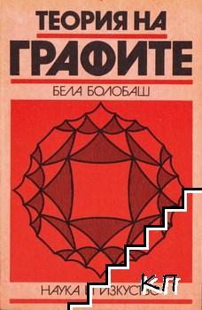 Теория на графите