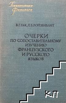 Очерки по сопоставителньному изучению французского и русского языков