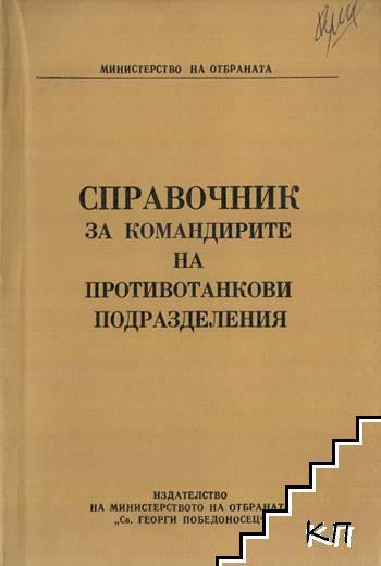 Справочник за командирите на противотанкови подразделения
