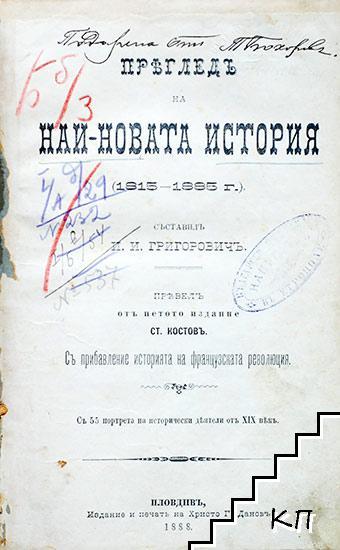 Прегледъ на най-новата история (1815-1885 г.)