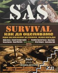 SAS Survival. Как да оцеляваме при всякакви условия, навсякъдe