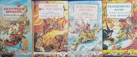 Истории от света на диска. Комплект от 4 книги