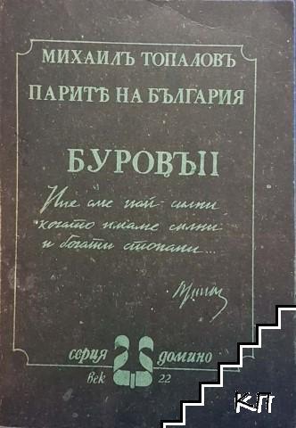 Парите на България. Буровъ. Книга 2