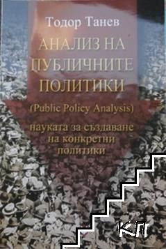 Анализ на публичните политики