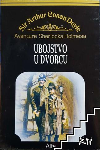 Avanture Sherlocka Holmesa. Комплект от 8 книги