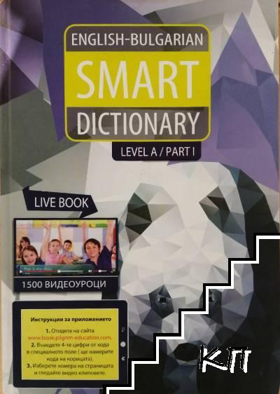 English-Bulgarian Smart Dictionary. Level A