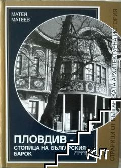Пловдив - столицата на Българския барок