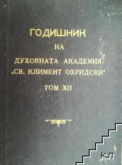 """Годишник на Духовната академия """"Св. Климент Охридски"""". Том 12. Книга 1-13: 1962-1963"""