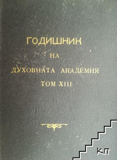 """Годишник на Духовната Академия """"Св. Климент Охридски"""". Том 13. Книга 1-11: 1963-1964"""