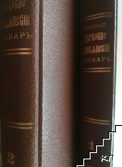 Полный церковно-славянскiй словарь