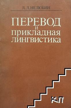Перевод и прикладная лингвистика