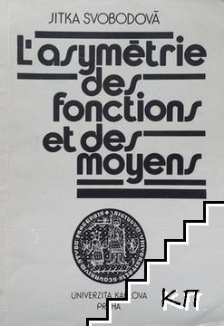 L'asymétrie des fonctions et des moyens
