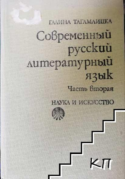 Современный русский литературный язык. Част 2