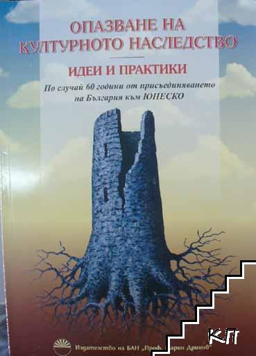 Опазване на културното наследство. Идеи и практики