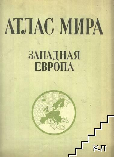 Атлас мира: Западная Европа