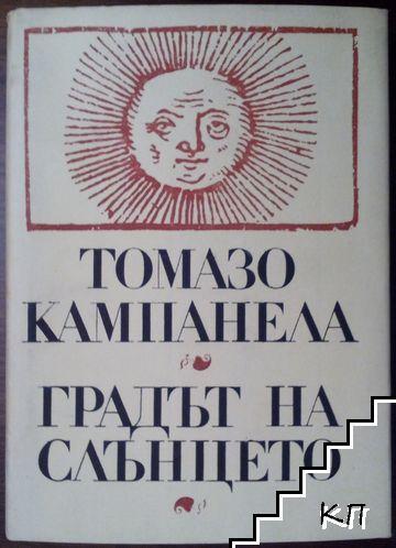 Градът на Слънцето