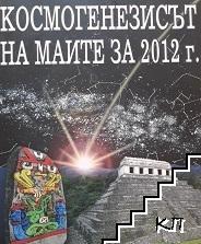 Космогенезисът на маите за 2012 г