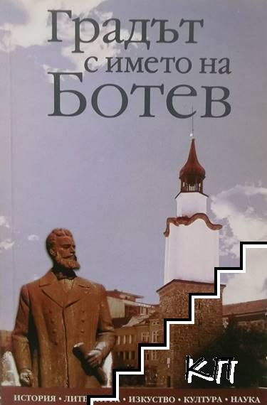 Градът с името на Ботев