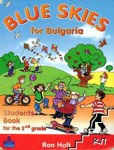Blue skies for Bulgaria for the 2nd grade. Students' book