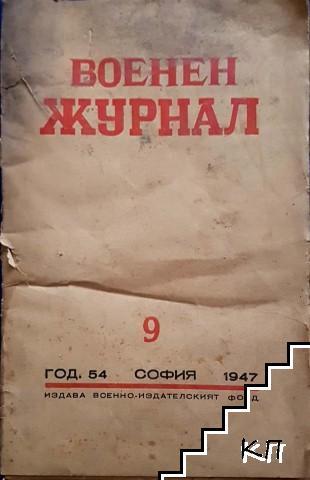 Военен журнал. Бр. 9 / 1947