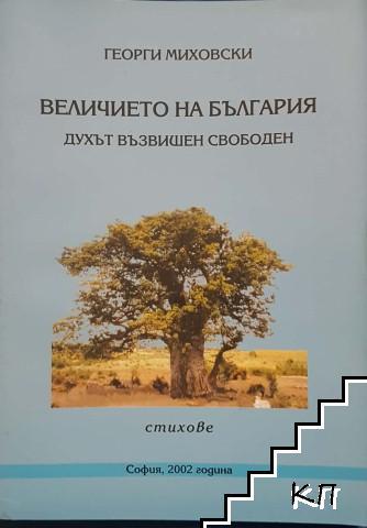 Величието на България