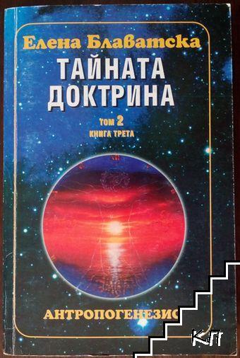 Тайната доктрина. Том 2: Антропогенезис. Книга 3