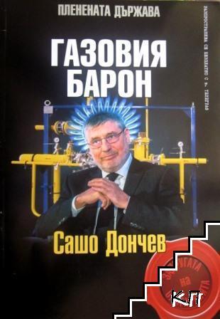 Газовия барон Сашо Дончев