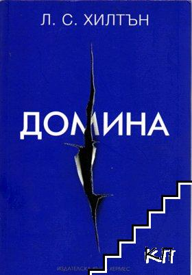 Домина