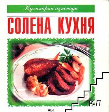 Солена кухня