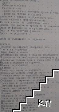 Българска народна медицина. Том 2: Детски болести и вътрешни болести у възрастните (Допълнителна снимка 2)