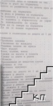 Българска народна медицина. Том 2: Детски болести и вътрешни болести у възрастните (Допълнителна снимка 3)