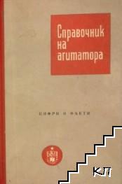 Справочник на агитатора