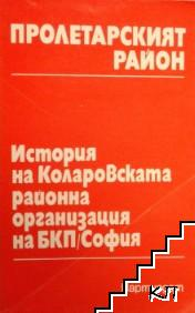 Пролетарският район
