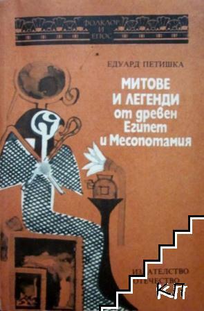 Митове и легенди от Древен Египет и Месопотамия