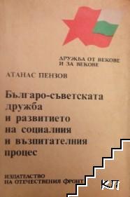 Българо-съветската дружба и развитието на социалния и възпитателния процес