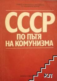 СССР по пътя на комунизма