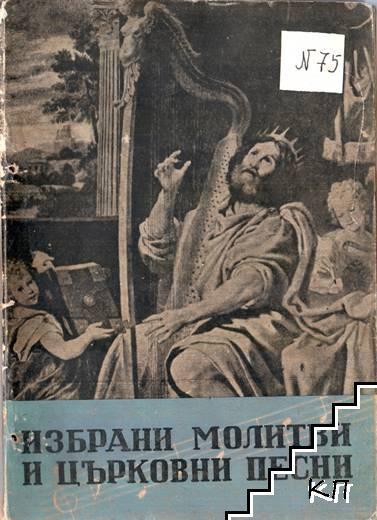 Избрани молитви и църковни песни