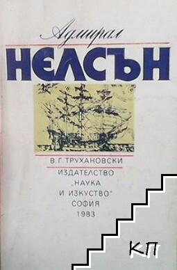 Адмирал Нелсън