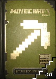 Minecraft. Книга 1: Наръчник за начинаещи